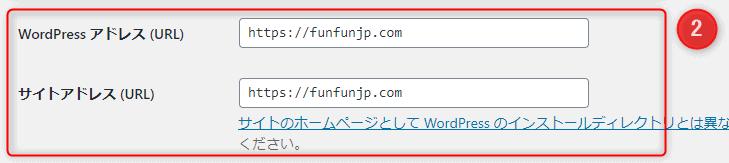WordPressアドレスとサイトアドレス
