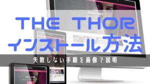 【THE THOR(トール)のインストール方法】失敗しない手順を画像で説明