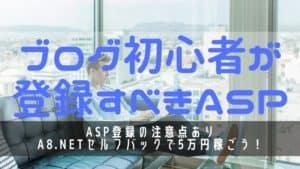 【ブログ初心者が登録すべきASP】A8.netのセルフバックで5万円稼ごう!