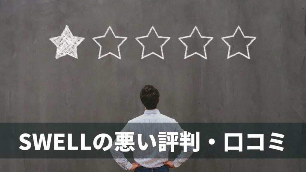【SWELLの悪い評判・口コミ】実際に利用している他の人の評価!