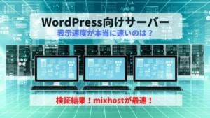 【生データ比較】WordPress向けレンタルサーバー表示速度を徹底検証→mixhostが最速!