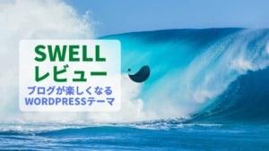 SWELLは評判以上!7つのWordPressテーマを使う私の口コミ