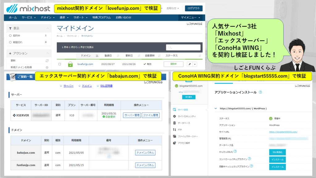 【記事の信頼性】レンタルサーバー3社契約エビデンス