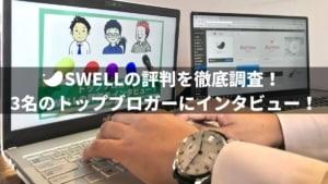 SWELLの評判を徹底調査!3名のトップブロガーにインタビュー!