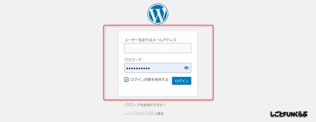 WordPressにログインしてみよう