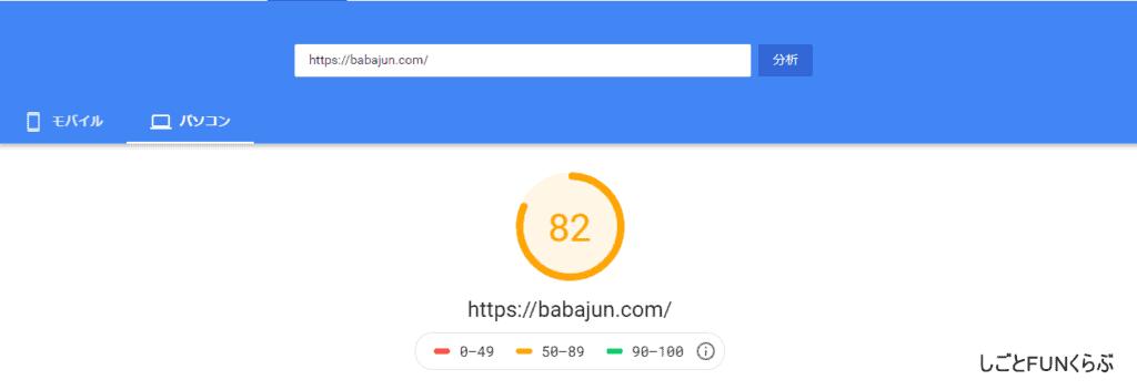 【パソコン】エックスサーバー表示速度