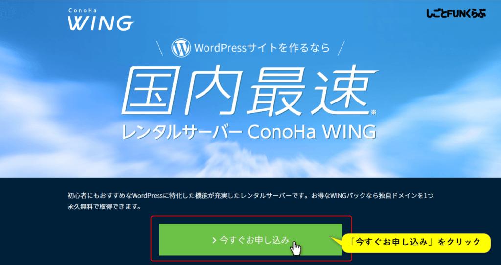 ConoHa WINGお申し込み