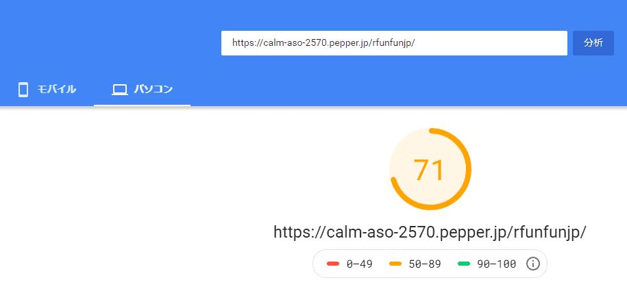 【パソコン】ロリポップ