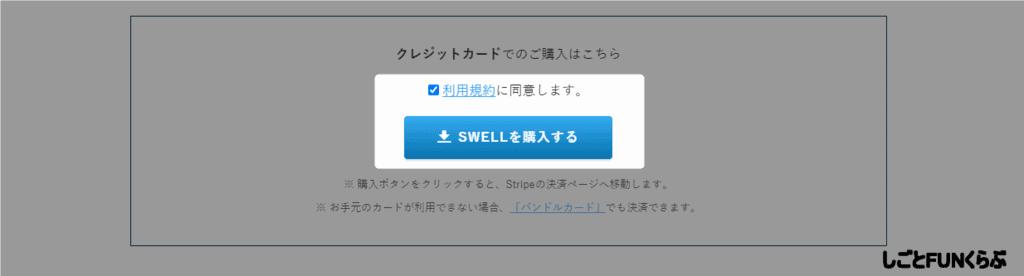 テーマを購入・SWELLインストーラーをダウンロード