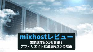 mixhost評判の表示速度No1実証!アフィリエイトに最適な3つの理由