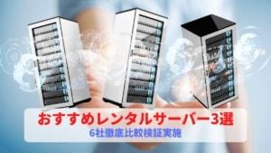 【完全ガイド】6社徹底比較おすすめレンタルサーバーランキング(WordPressブログ向け)