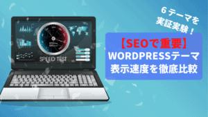 【SEOで重要】WordPressテーマ6つの表示速度を検証比較