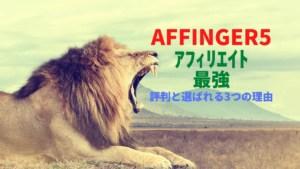 【アフィリエイト最強】AFFINGER5の評判と選ばれる3つの理由WordPressテーマ
