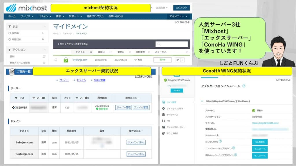 【エビデンス】人気レンタルサーバーの契約状況