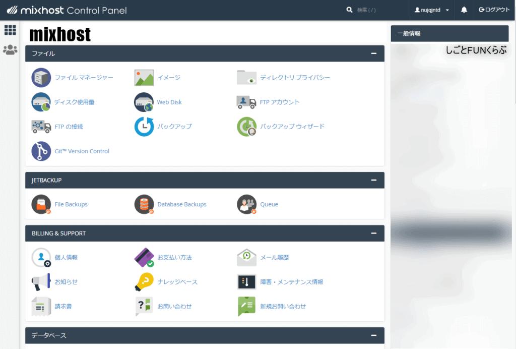 mixhostのコントロールパネル(省略版)