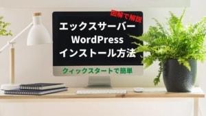 【図解で解説】エックスサーバーのWordPress簡単インストール方法