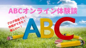 【入会2ヶ月で収益4桁発生】ABCオンラインの評判と3つの体験談