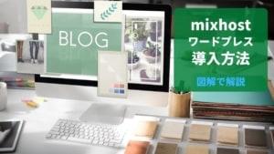 【図解で解説】初心者でも10分でできるWordPress簡単ダウンロード(mixhost)