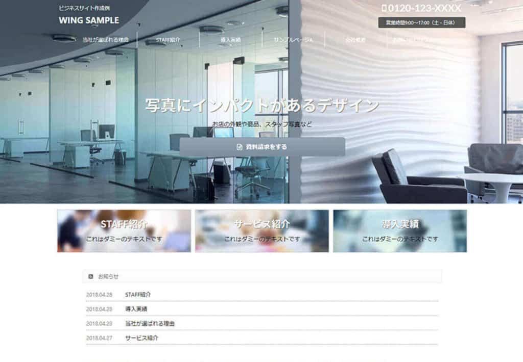 シンプルな企業サイト