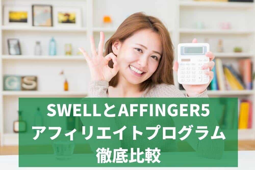 SWELLとAFFINGER5のアフィリエイトプログラムを徹底比較!
