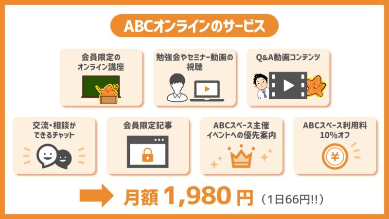 ABCオンラインの概要