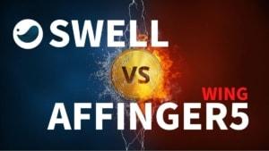 【どっちがよい?】SWELLとAFINGER5を7つの項目で徹底比較