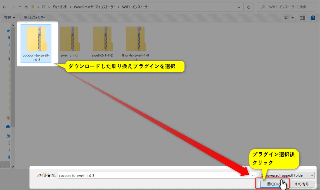 乗り換えサポート用プラグインの選択画面