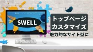 【簡単にサイト型へ】SWELLトップページのカスタマイズ方法を解説!