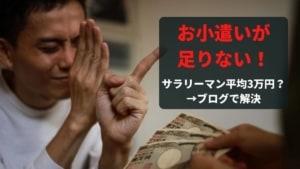 【お小遣いが足りない】サラリーマンの平均は3万円代→ブログで解決