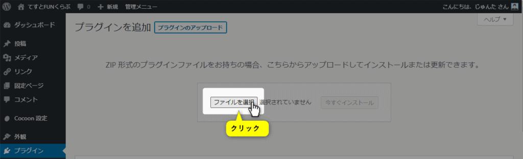 プラグインのアップロード画面