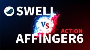 【SWELLとAFFINGER6を徹底比較】実際に使ってガチで違いを解説