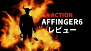 【AFFINGER6β版をレビュー】WINGからACTIONの変化点を解説