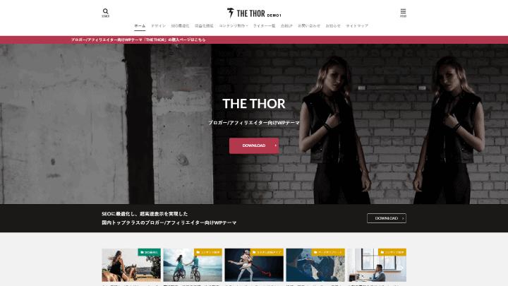 THE THORデモサイト1
