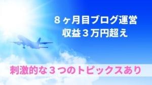 【8ヶ月目ブログ運営報告】収益3万円超え!刺激的なトピックスも報告!