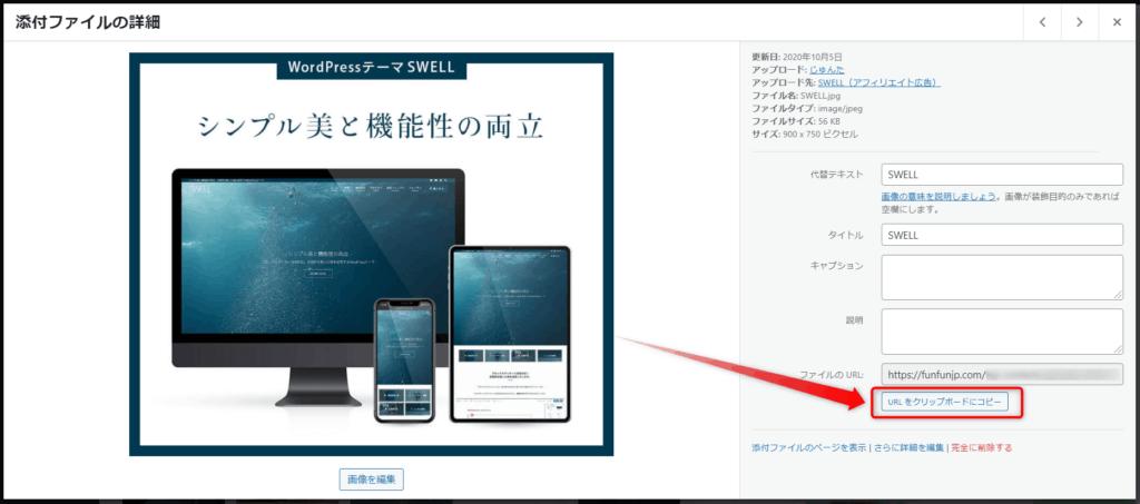バナー広告の画像URL確認方法
