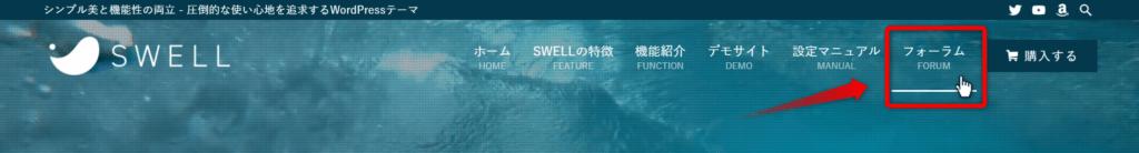 SWELL公式トップページから利用者限定会員サイトへ