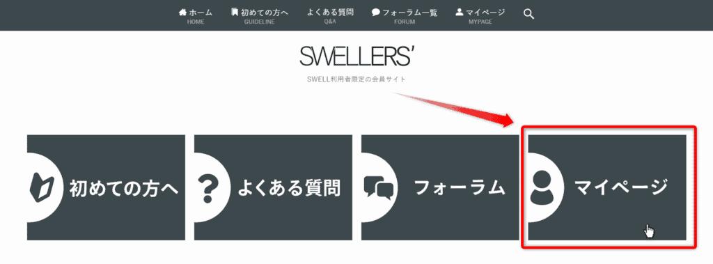 SWELL会員サイトトップページからマイページへ