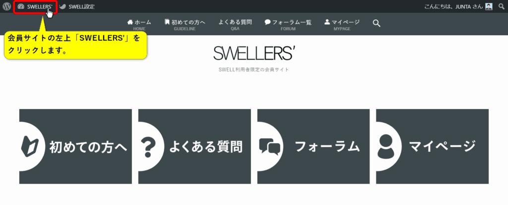 会員サイトのSWELLERSを選択