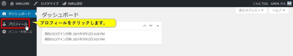 会員サイトのダッシュボード