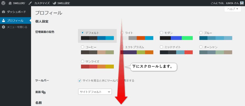 会員サイトダッシュボードのプロフィール画面