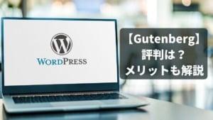 【Gutenbergの評判は?】グーテンベルクを使う3つのメリットを解説