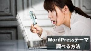 【簡単】1分で確認!他サイトのWordPressテーマを調べる方法