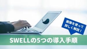【初心者必見】SWELLの購入からインストール迄5つの導入手順