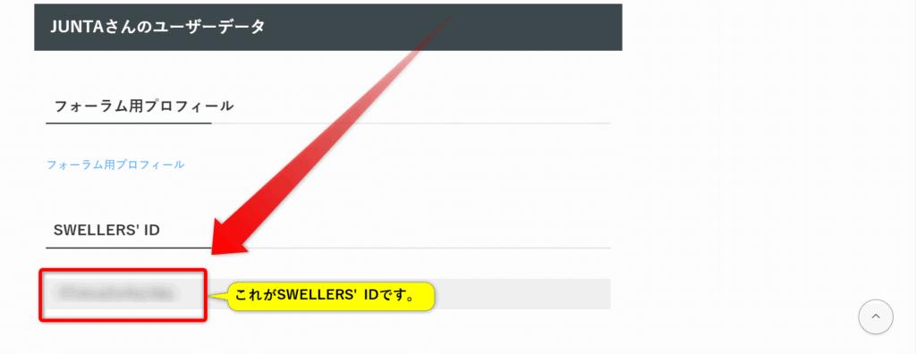 SWELLマイページからID確認2
