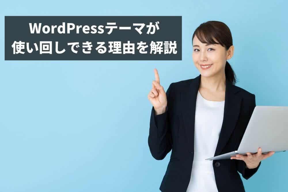 WordPress有料テーマが複数サイトで使い回しできる理由を解説