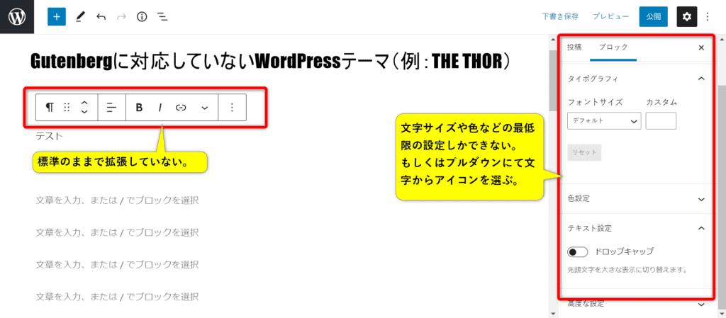Gutenbergに対応していないWordPressテーマの画面