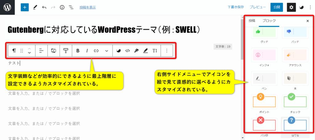 Gutenbergに対応しているWordPressテーマの画面