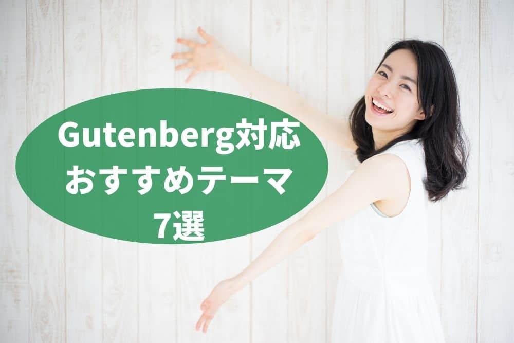 厳選!Gutenberg対応のおすすめWordPressテーマ7つをご紹介!