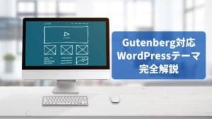 Gutenberg対応のWordPressテーマを完全解説!