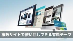 間違い注意!どのWordPress有料テーマが使い回し可能?複数サイトで使える理由も解説!